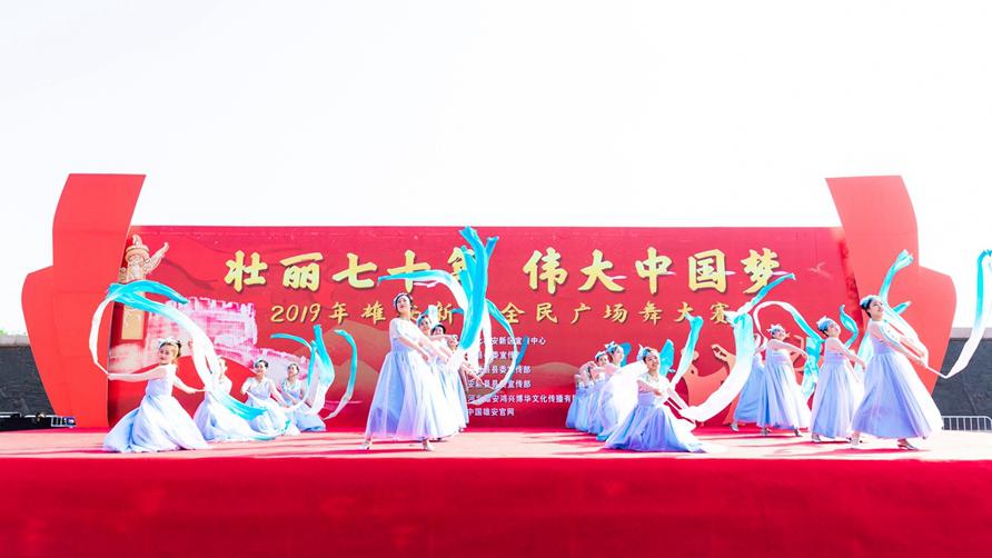 2019年雄安新区全民广场舞大赛决赛精彩集锦