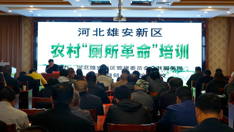 """雄安新区农村""""厕所革命""""培训班在容城县召开"""