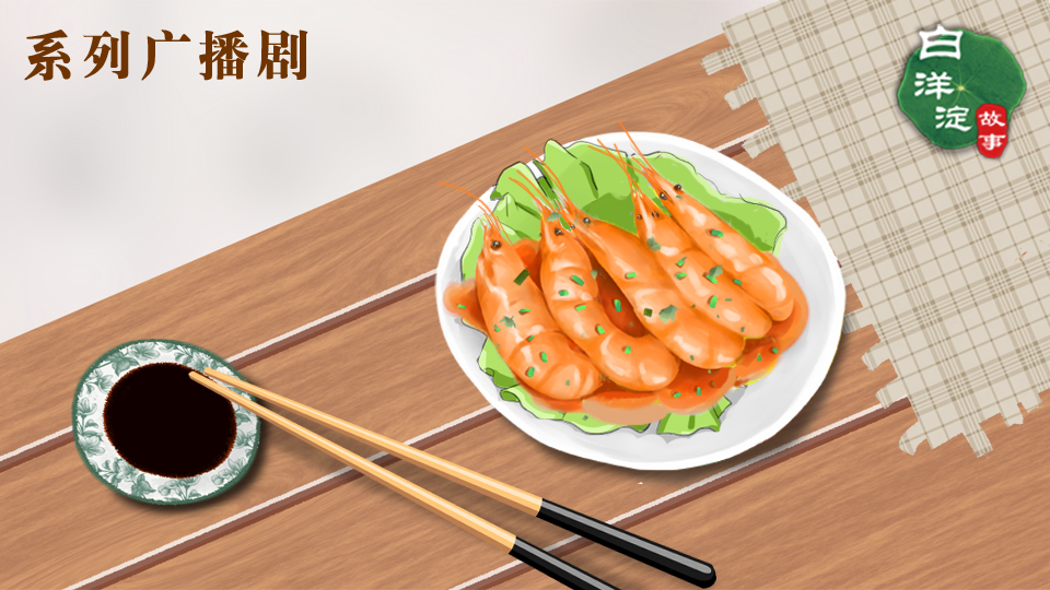 白洋淀故事:白洋淀上青虾鲜,美味当以天下传