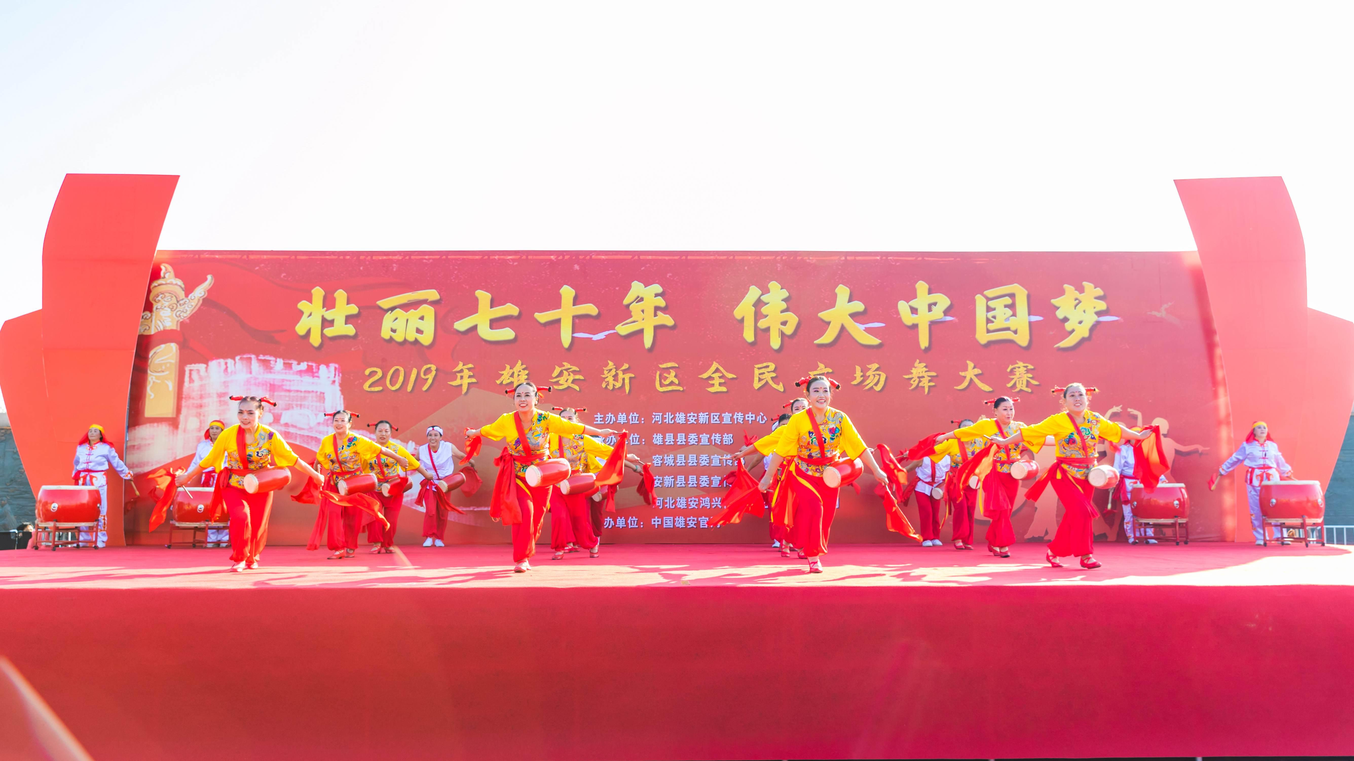 雄县东关舞蹈队参赛舞蹈《永唱中国梦》