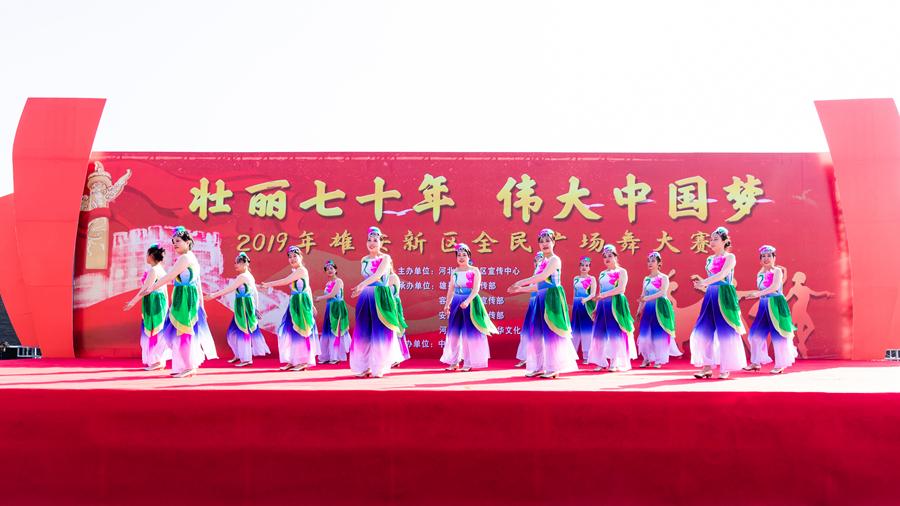 雄安四月天舞蹈队参赛舞蹈《爱我中华》