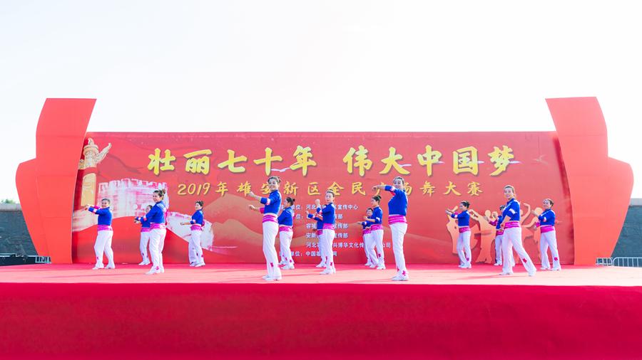 安新县安州舞之缘舞蹈队参赛舞蹈《最美的中国》