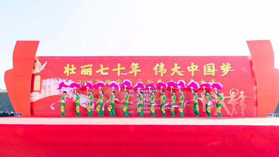 安新县北六姐妹健身舞蹈队参赛舞蹈《火火的日子扭着过》