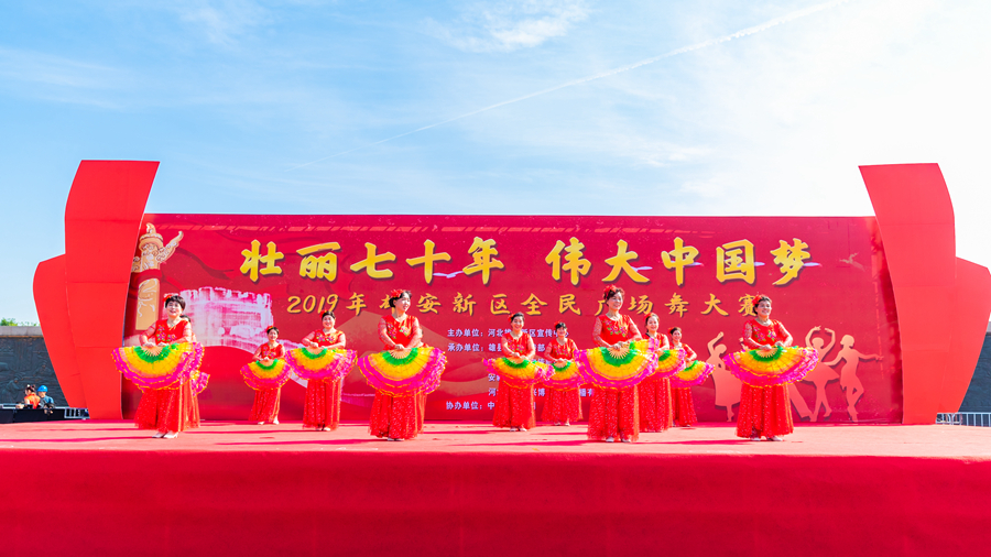 安新县大张庄文体活动中心舞蹈队参赛舞蹈《我爱你中国》