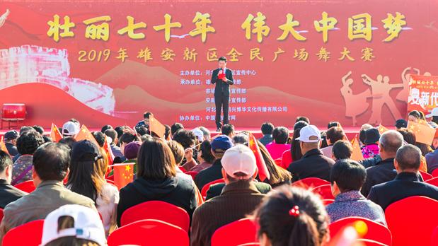 视频丨2019年雄安新区全民广场舞大赛落下帷幕