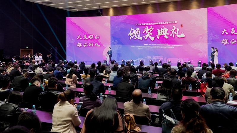 2019河北雄安新区文创和旅游商品创意设计大赛颁奖仪式举行