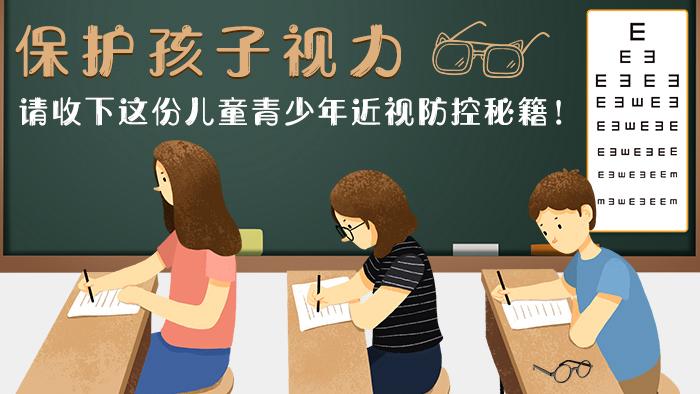 保护孩子视力,请收下这份儿童青少年近视防控秘籍!