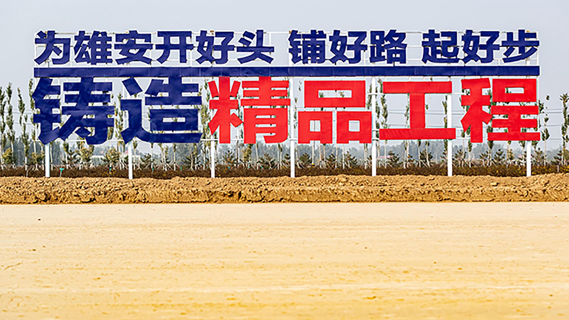 【光影雄安】走进容易线(新区段)公路一期工程施工现场
