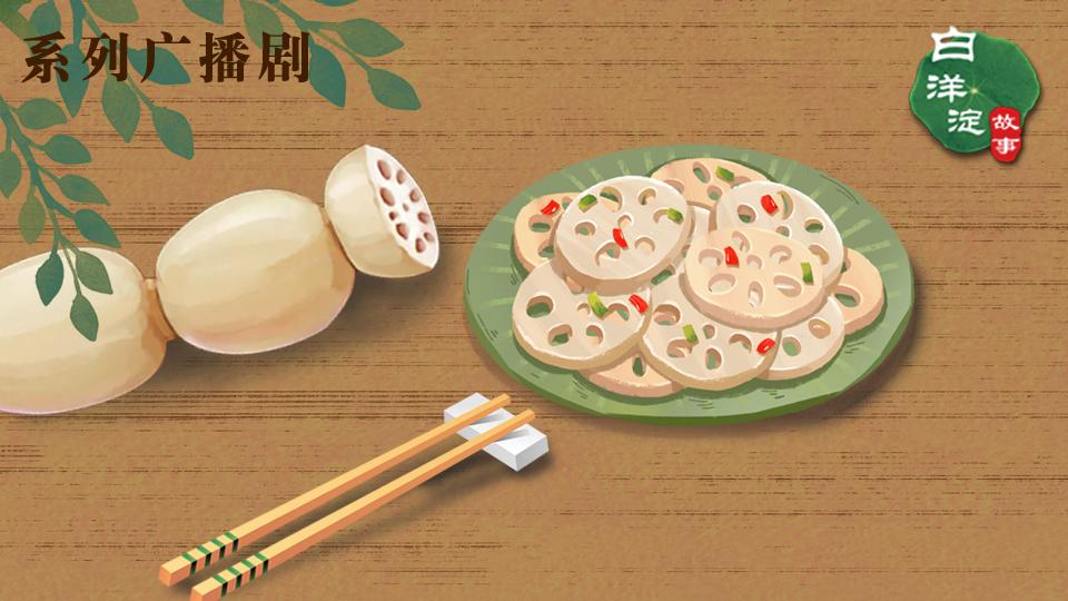 系列广播剧第136期:荷莲一身宝,秋藕最补人