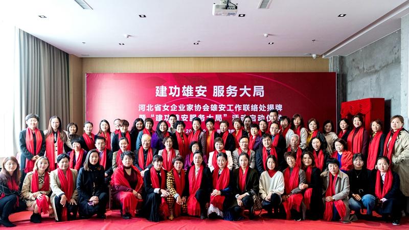 河北省女企业家协会雄安工作联络处揭牌