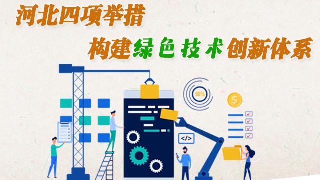 河北四项举措构建绿色技术创新体系