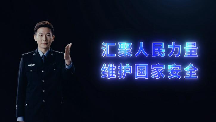 视频丨反间防谍,需要你的参与!