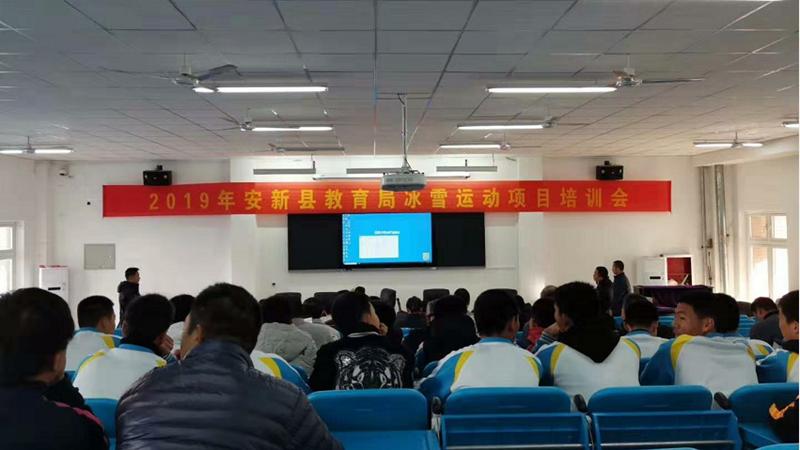 雄安新区安新县组织开展2019年冰雪运动项目培训