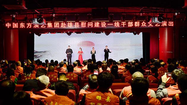 中国东方演艺集团赴雄安慰问建设一线干部群众