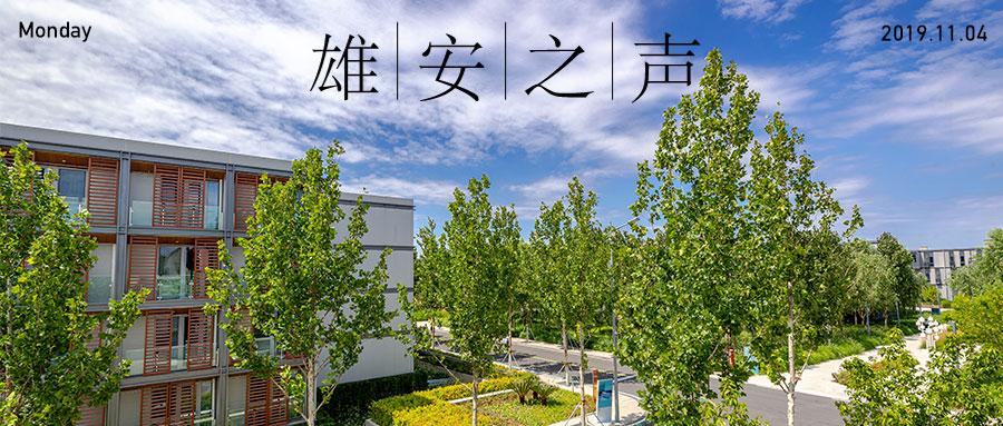 【雄安之声】20191104