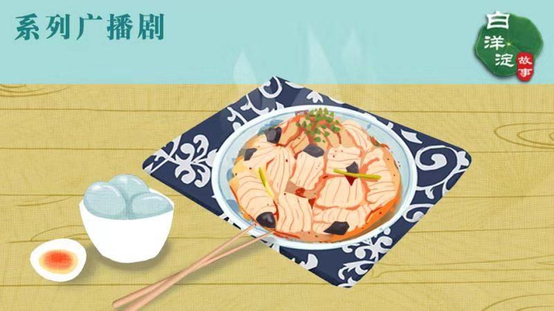 系列广播剧第138期:淀南炒鱼片吃上一口回味绵长