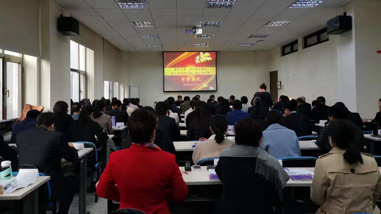 河北雄安新区就业创业综合能力提升培训班在清华大学开班