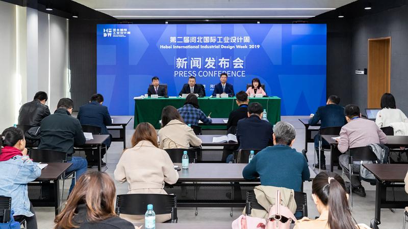 第二届河北国际工业设计周新闻发布会召开