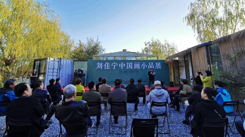 刘佳宁中国画小品展在雄安新区举办