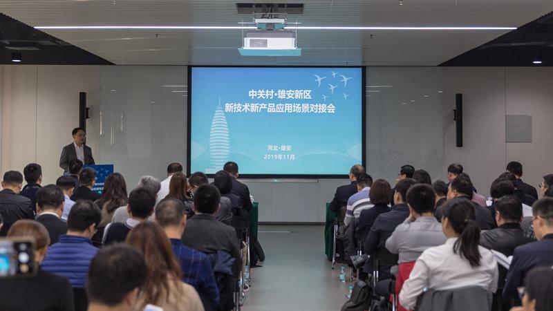 中关村·雄安新区新技术新产品应用场景对接会在雄安召开