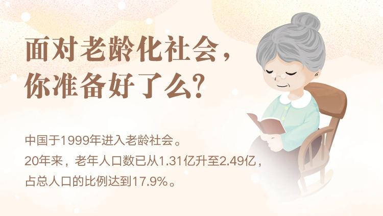 面对老龄化社会,你准备好了么?