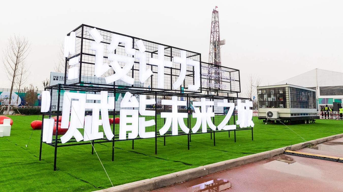 第二届河北国际工业设计周盛大启幕