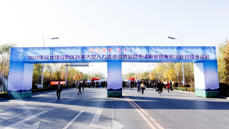 2019年河北雄安新区秋季大型人力资源招聘会在安新举办