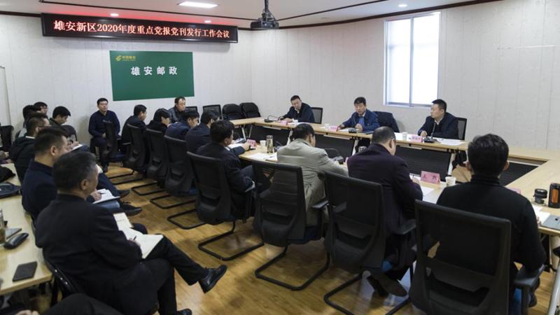 雄安新区召开2020年度重点党报党刊发行工作会议