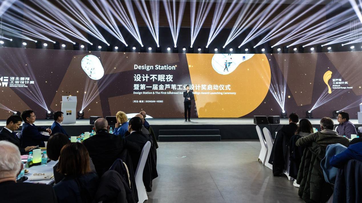 现场直击丨设计不眠夜暨第一届金芦苇工业设计奖启动仪式