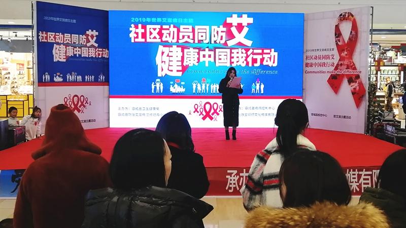 知艾防艾 雄安容城县开展防治艾滋病宣传活动