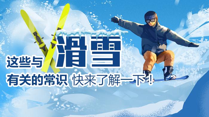这些与滑雪有关的常识,快来了解一下!