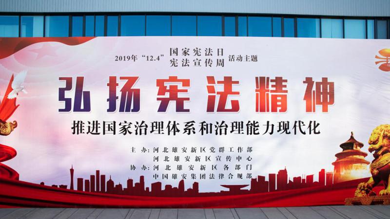"""雄安举办""""12·4""""国家宪法日集中普法宣传活动"""