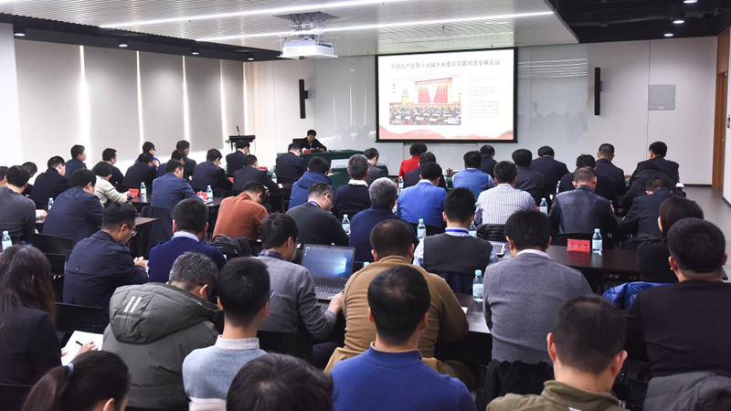 田金昌在雄安集团专题宣讲党的十九届四中全会精神