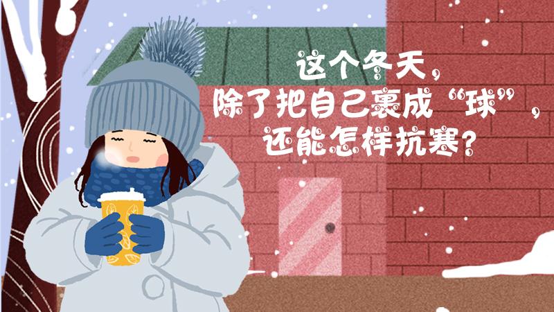 """这个冬天,除了把自己裹成""""球"""",还能怎样抗寒?"""