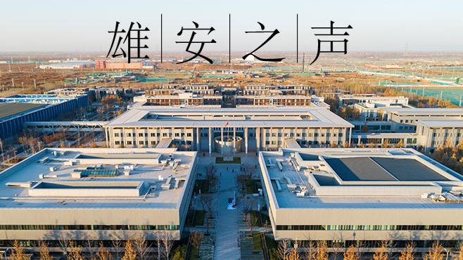【雄安之声】20191211