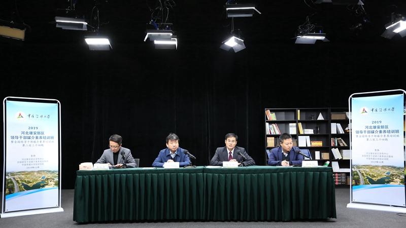 2019河北雄安新区领导干部媒介素养培训班在中国传媒大学开班