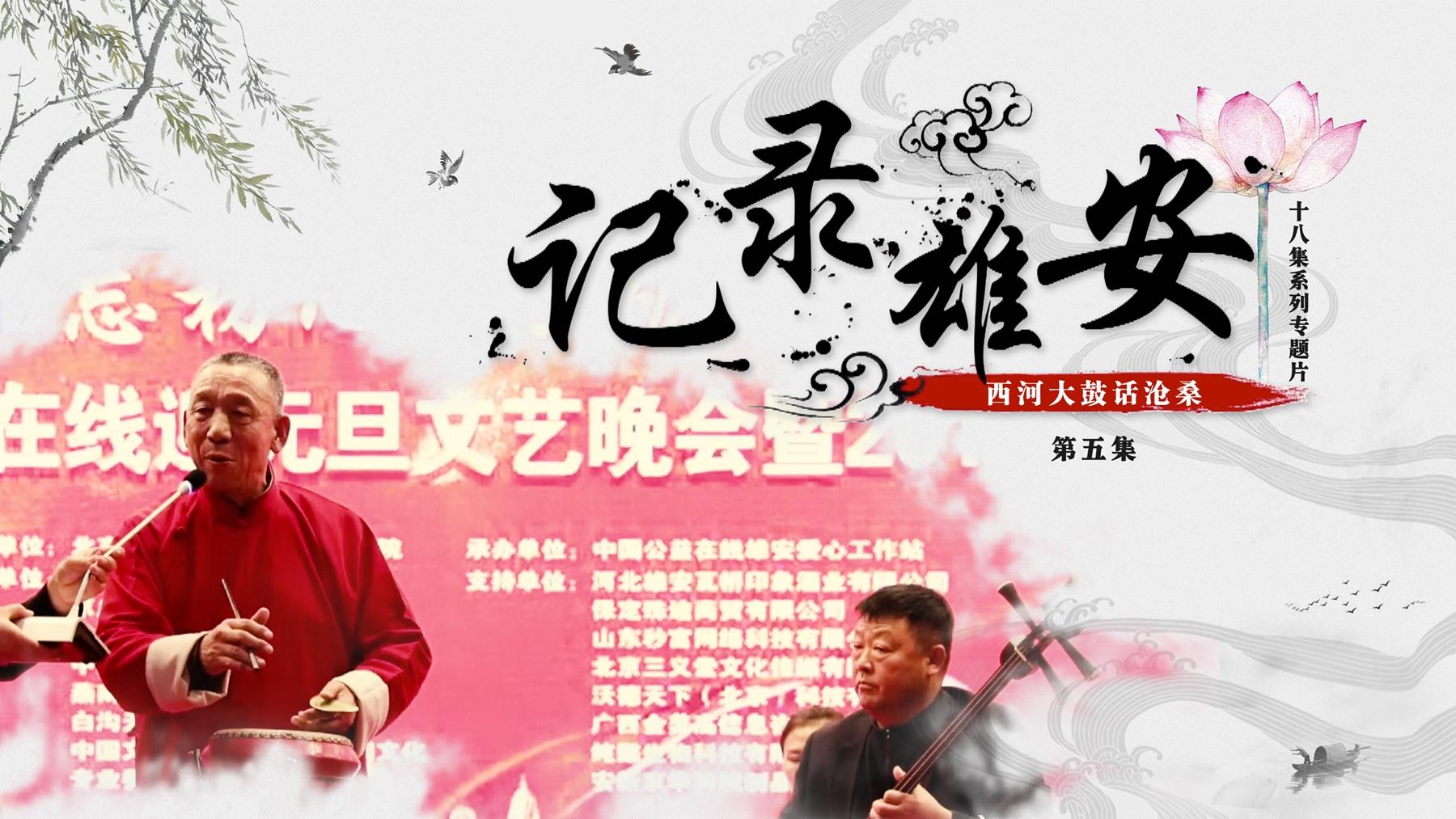 《记录雄安》第五集:西河大鼓话沧桑