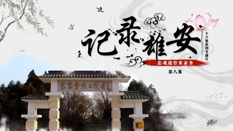 《记录雄安》第八集:忠魂遗骨米家务