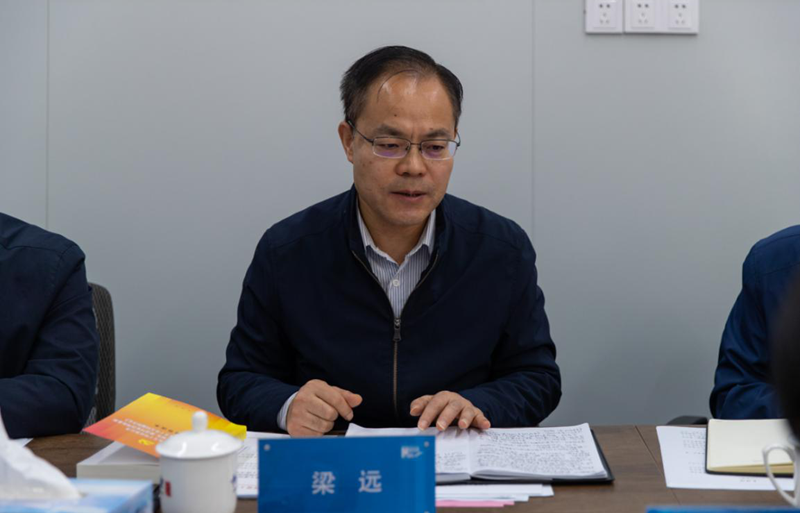 梁远到中国雄安官网宣讲党的十九届四中全会精神