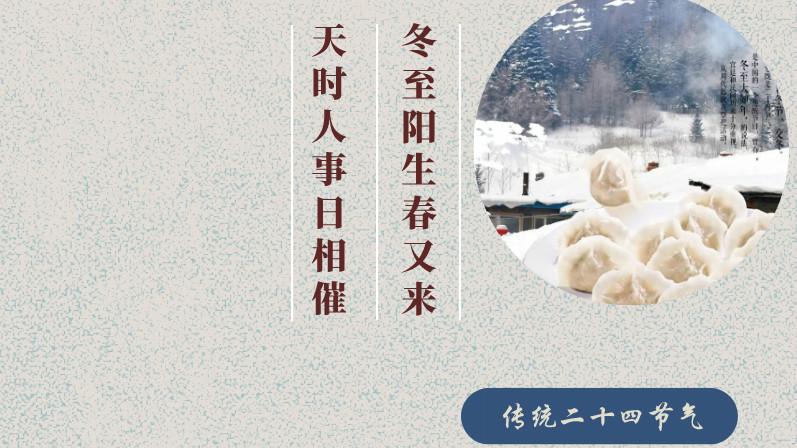 "冬至 ""时""""食""""谚""""养"""