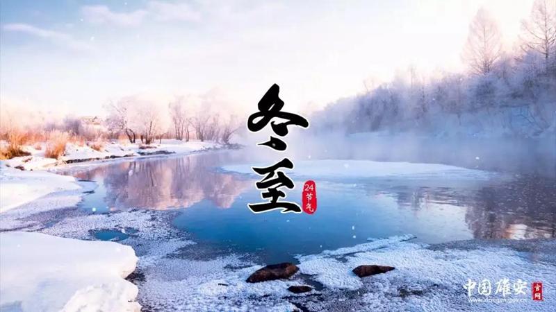 每日一诗丨五绝·冬至