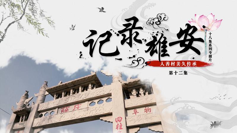 《记录雄安》第十二集:人善村美久传承
