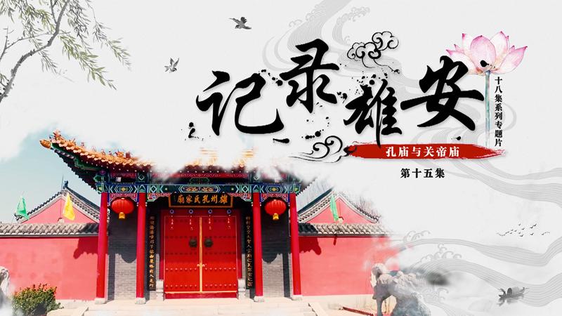 《记录雄安》第十五集:孔庙与关帝庙