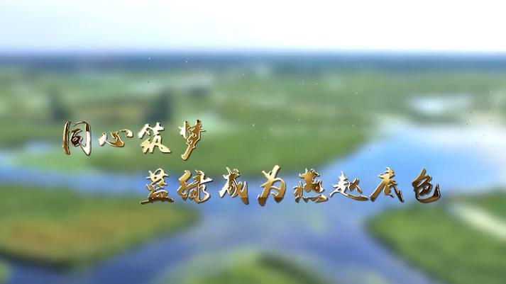视频丨同心筑梦 蓝绿成为燕赵底色