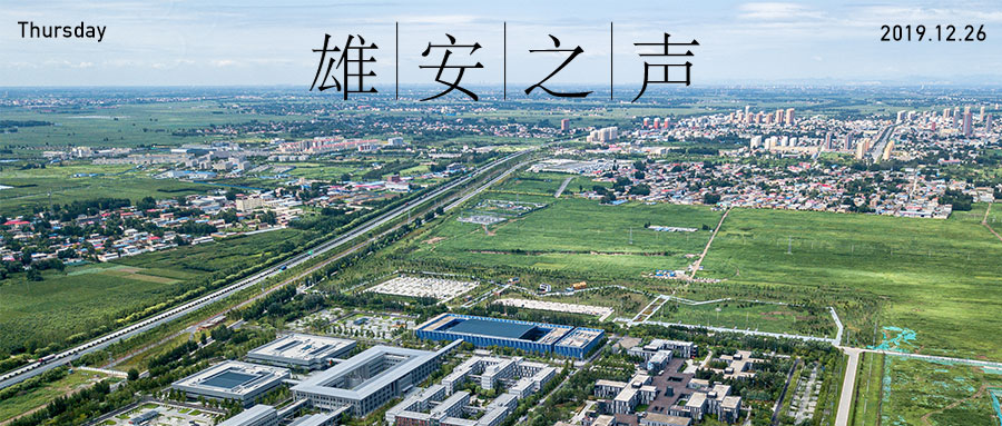 【雄安之声】20191226