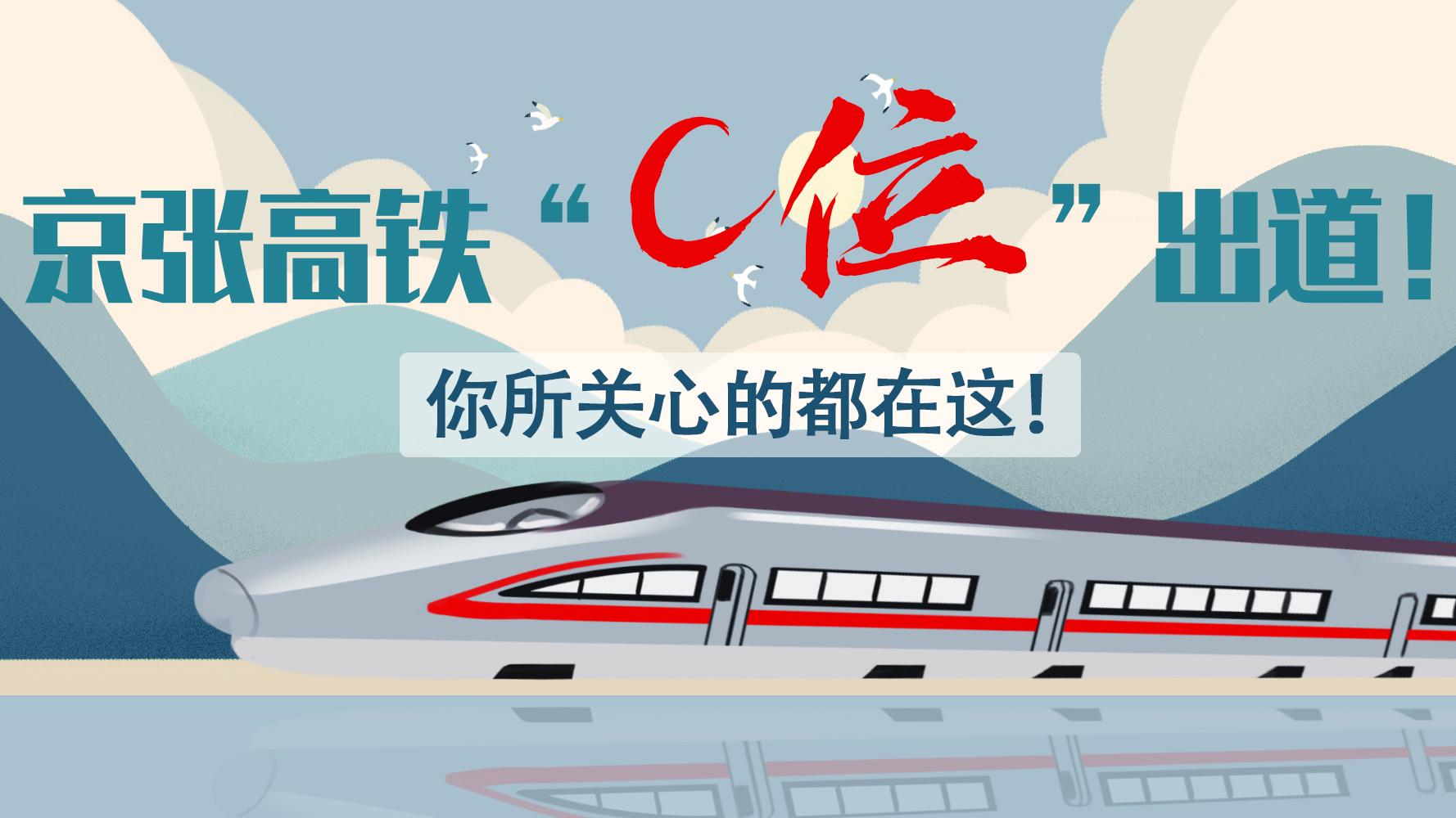 """一图读懂丨京张高铁""""C位""""出道 你所关心的都在这"""