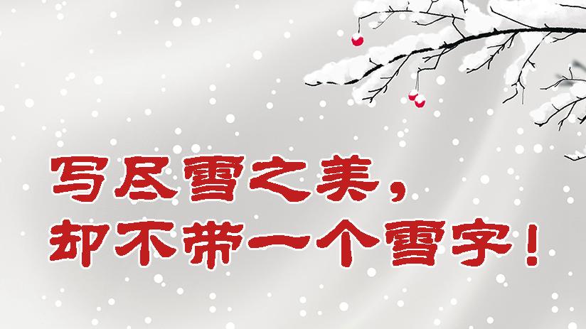 写尽雪之美,却不带一个雪字!