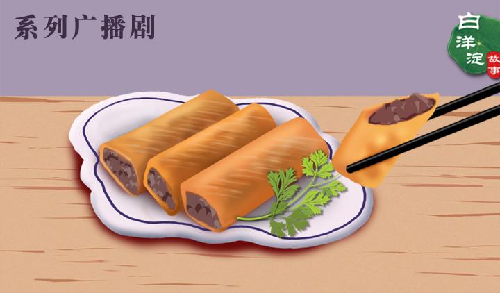 系列广播剧第146期:逢年过节没炸千子可不行!雄安这道美食你吃过吗?