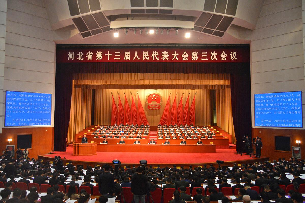 河北省十三届人大三次会议7日开幕