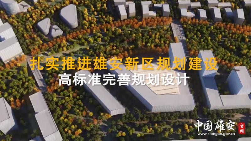 河北两会看雄安丨划重点!关于雄安新区规划建设 河北省政府工作报告这么说